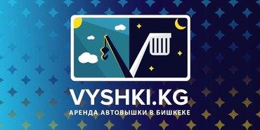 автовышка бишкек in Кыргызстан | ГРУЗОВЫЕ ПЕРЕВОЗКИ: Услуги автовышки Бишкеке любой метраж от 10 до 45мМинимальный выезд на