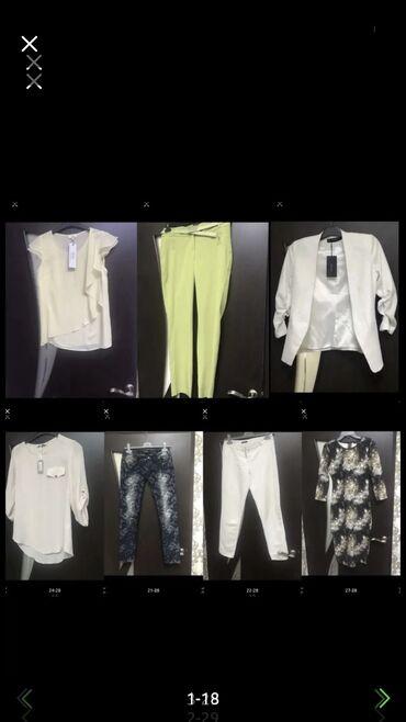для одежды в Кыргызстан: Одежда женская, новая и б/у куплена в Италии и Дубаи, размеры от