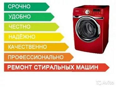 Ремонт стиральных машин в Душанбе в Душанбе
