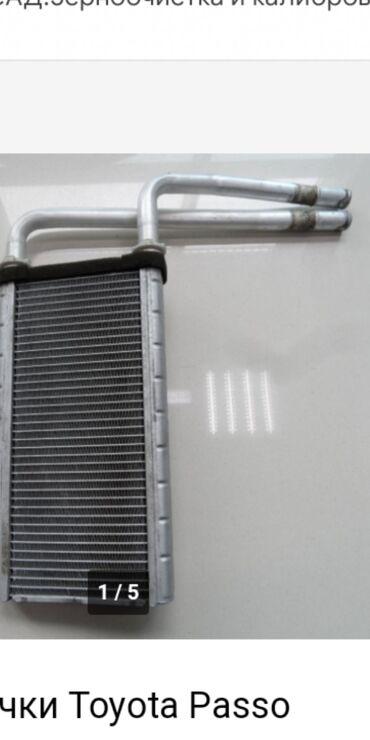 Радиатор печки тайота пассо 1300 Печки котору акысы 2000 сом