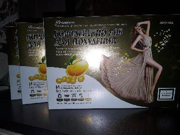 билайт для похудения оригинал в Кыргызстан: Королевский боб для похудения  Оригинал 100%