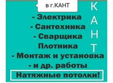 Работа - Кант: Сантехник, электрик, сварщик, плотник, монтажник . натяжные