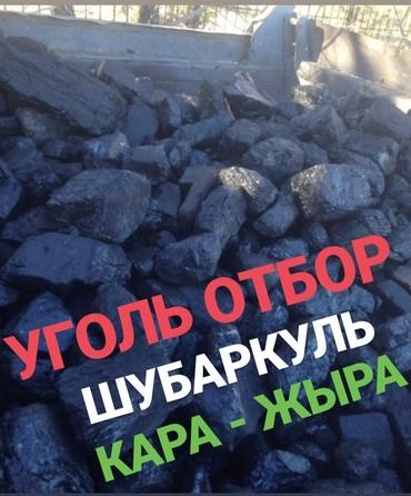 УГОЛЬ  сорт отборный,с Казахстана! в Бишкек