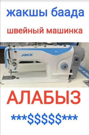 Jack f-4  жак ф-4  алабыз швейная машина  промышленная швейная машина