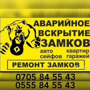 Stolyar kg межкомнатные входные двери бишкек - Кыргызстан: Двери | Установка, Ремонт | Стаж Больше 6 лет опыта