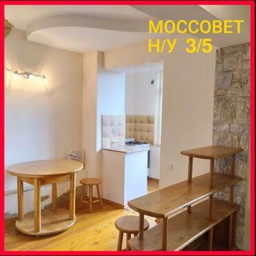 жилье за рубежом в Кыргызстан: Продается квартира: 1 комната, 38 кв. м