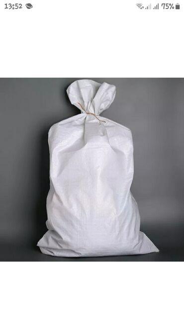 Продам старые мешки, разные размера