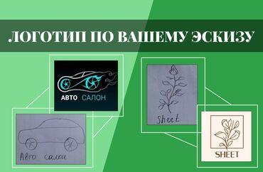 Работа - Шопоков: Создам качественный логотип по вашему эскизу или нарисую с нуля.Также