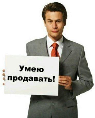 В бутик Lion  требуется продавец консультант. требование: амбициозные, в Бишкек