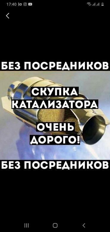 Скупка катализатора, скупка катализатор, катализатор католизатор к