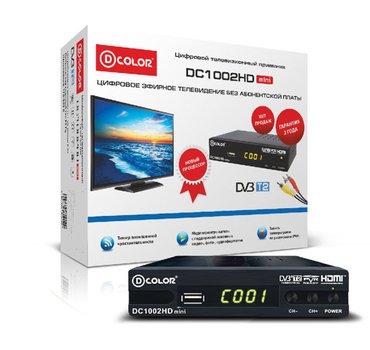 аудио ресиверы в Кыргызстан: Продаю ресиверы d-color 1002hdmini для цифрового телевидения санарип