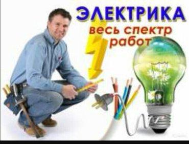 ЭЛЕКТРО МОНТАЖНЫЕ РАБОТЫ. КАЧЕСТВЕННО,БЫСТРО И НЕДОРОГО. ВЫСОКО КВАЛИФ в Бишкек