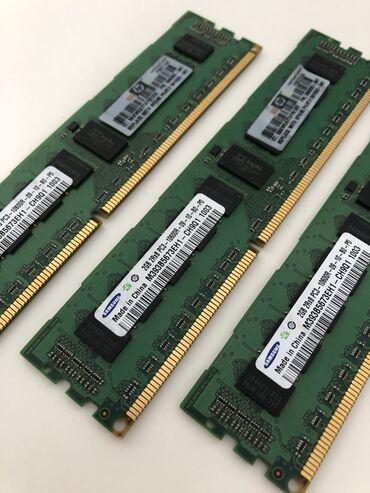 ПАМЯТЬ СЕРВЕРНАЯЦена за три модуля: 1300 сомОбъем памяти одного