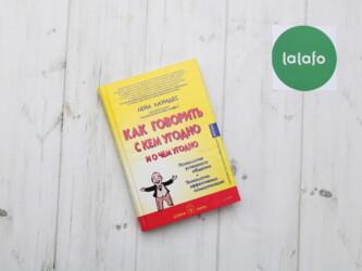 Книга Лейл Лаундес «Как говорить с кем угодно и о чём угодно»   Состо