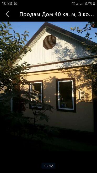 ветеринар на дом бишкек в Кыргызстан: Продам Дом 60 кв. м, 4 комнаты