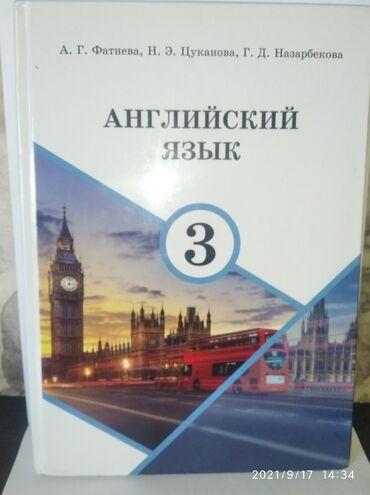 Английский язык 3 класс за 200 сом