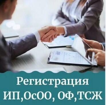 вакансии юриста бишкек in Кыргызстан | ЮРИДИЧЕСКИЕ УСЛУГИ: Акция!!!Полный пакет документов !!! Все что требуется это всего лишь
