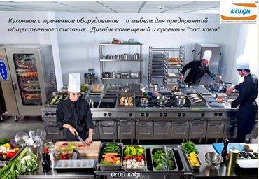 Кухонное и прачечное оборудование и мебель для предприятий в Бишкек