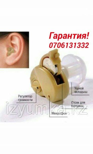 Слуховые аппараты - Кыргызстан: Усилитель звука! Гарантия! Оригинал!