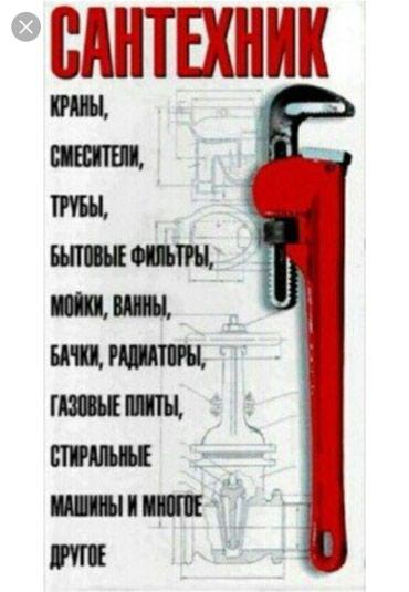 продаётся дача в Кыргызстан: Услуги САНТЕХНИКА!!!По городу Бишкек.#мужначас #сантехник #услуги