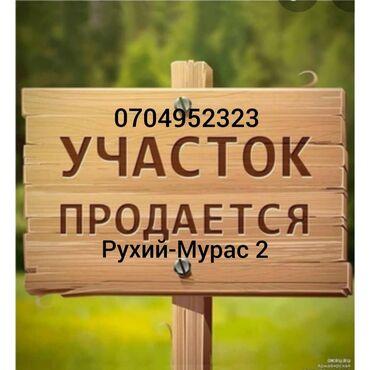 квартира за 10000 в месяц in Кыргызстан | СНИМУ КВАРТИРУ: 4 соток, Хозяин