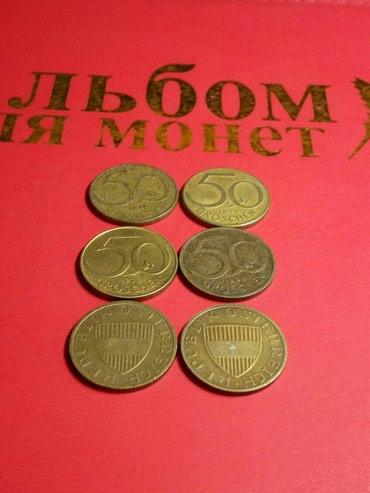 Kovanice 50 groša Austrija 15din cena po kovanici - Kragujevac