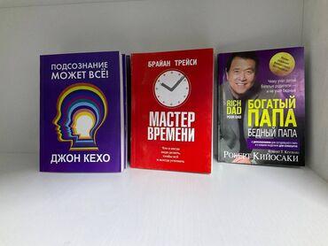 доставка продуктов питания на дом бишкек в Кыргызстан: АКЦИЯ 3 книги за 500 сом + бесплатная доставка!  Эти 3 книги = финансо