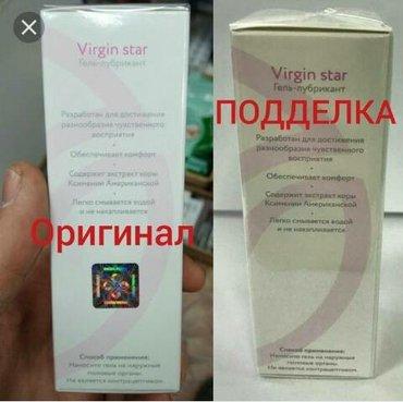 Virgin star для сужения стенок влагалища. имеет лечебное свойства. ори в Бишкек