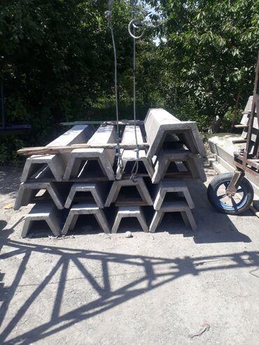 Ремонт и строительство - Кызыл-Кия: Арычные лотки (ЛАТОК)