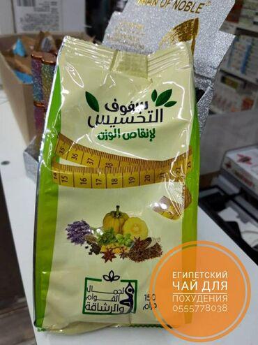Средства для похудения - Кыргызстан: Египетский чай для похудения и очищения организма(оригинал)  Гарантиро