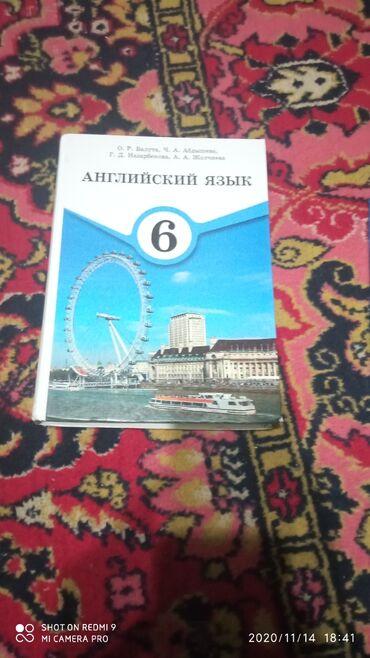 english courses в Кыргызстан: Продаю 4 книги за 6 класс и информатика за 8-9 класс ! Английский