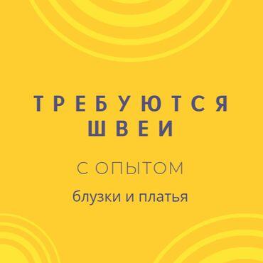 таатан бишкек линолеум in Кыргызстан | ОТДЕЛОЧНЫЕ РАБОТЫ: Швея Прямострочка. С опытом. ТЭЦ