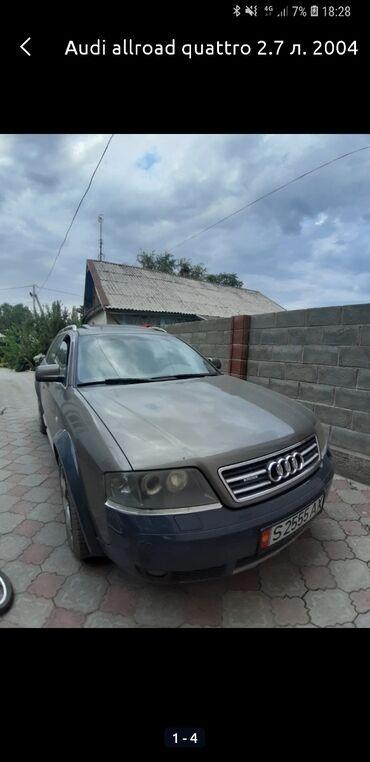 Audi allroad quattro 2.7 л. 2004