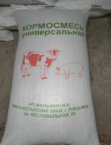 Кормосмесь универсальная  Производство Россия для откорма скота