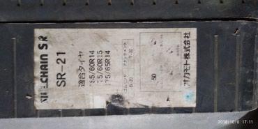 цепи противоскольжения в Кыргызстан: Продаю резиновые японские цепи. R14-R15