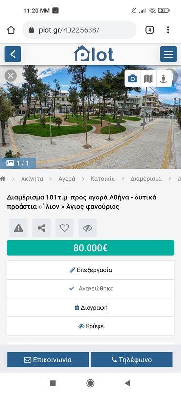 Διαμερίσματα - Ελλαδα: Apartment for sale: 3 δωμάτια, 101 τ.μ