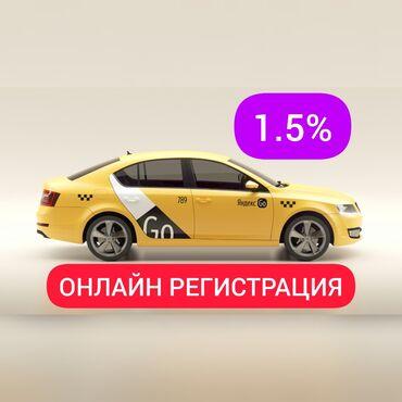 Яндекс такси 1.5% партнёр яндекс go таксопарк сэм логистик 1.5% онлайн
