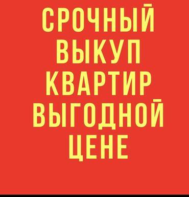 вторичная недвижимость в Кыргызстан: Продается квартира: 1 комната, 30 кв. м