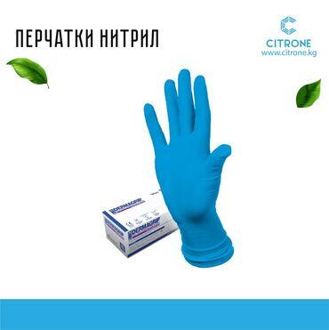 Нитриловые перчатки - Кыргызстан: Нитриловые перчатки.    Пр-во узбекистан, китай.  Размеры: s,m,l в