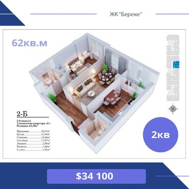 сдается квартира в городе кара балта в Кыргызстан: Продается квартира: 2 комнаты, 62 кв. м