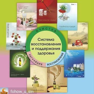 Биоэнергомассажер Fohow аппарат в Бишкек