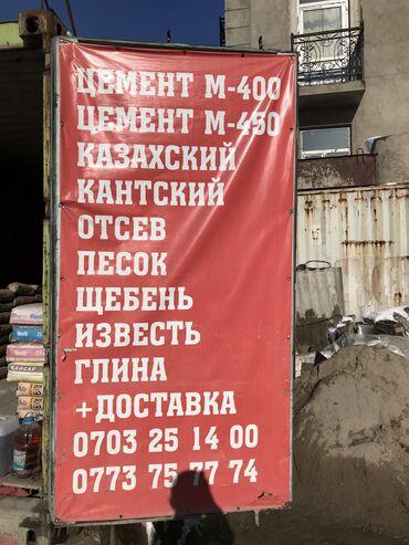 Цемент песок глина - Кыргызстан: Цемент | M-400, M-500 | Гарантия