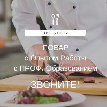 Требуется Повар национальной и в Бишкек
