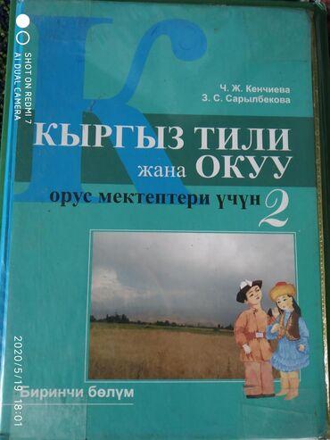 чоочун-киши-2-китеп в Кыргызстан: Кыргыз яз 2 класс 1 и 2 часть одна книга