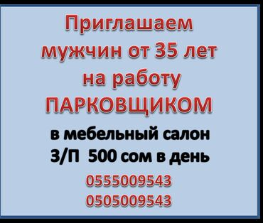 эскорт мужчины вакансии бишкек in Кыргызстан | АВТОЗАПЧАСТИ: Приглашем ответственного и коммуникабельного мужчину от 35 лет для ра
