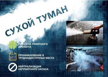 Аксессуары для авто - Кыргызстан: Продаётся жидкость для ароматизации авто, квартир, помещений.  Сухой т