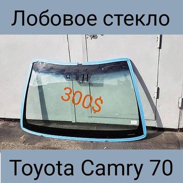 Лобовое стекло на Toyota Camry 70, новое, качество как у оригинала, с