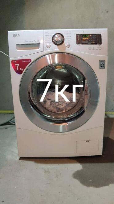 сколько стоит тестомесильная машина в Кыргызстан: Фронтальная Автоматическая Стиральная Машина LG 7 кг