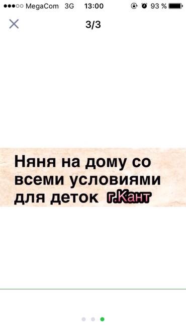 В г.Кант няня !!!! в Кант
