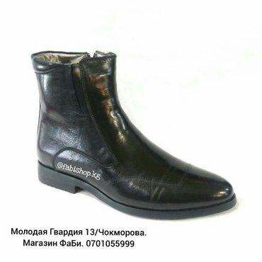 New. Новое поступление! Мужские зимние классические сапоги. Кожа. Мех  в Бишкек